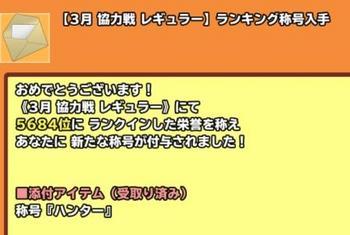 3月協力戦 (1).jpg