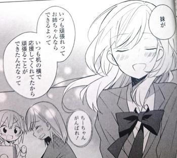 あとで姉妹ます1巻 (11).JPG