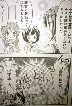 きららMAX8月号 (8).JPG
