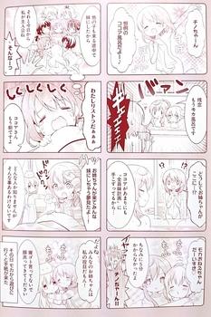 ごちうさ4巻 (9).jpg