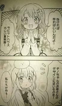 ごちうさ5巻 (4).jpg