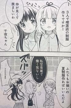 ごちうさ5巻 (7).jpg