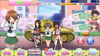 ガルパン戦車道アプリ (1).jpg