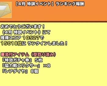 スクスト4月協力戦前 (1).jpg