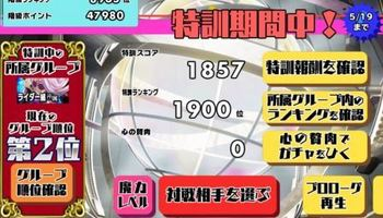 スクストFateコラボグループ対抗戦 (2).jpg