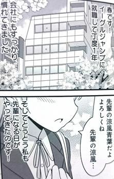 ニューゲーム4・5巻 (9).jpg