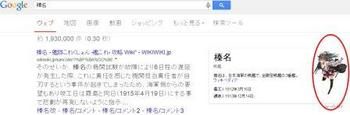 榛名   Google 検索20150326-001.jpg