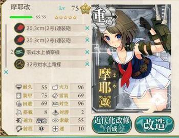 艦隊これくしょん~艦これ~   オンラインゲーム   DMM.com20150316-001.jpg