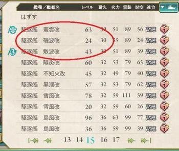 艦隊これくしょん~艦これ~   オンラインゲーム   DMM.com20150323-003.jpg