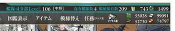 開始時資材(E-1二度出撃後).jpg