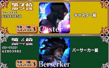 Fateスクストグループ戦 (2).jpg