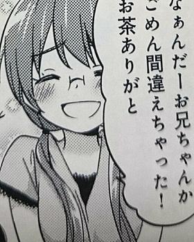 Aチャンネル7巻 (10).jpg