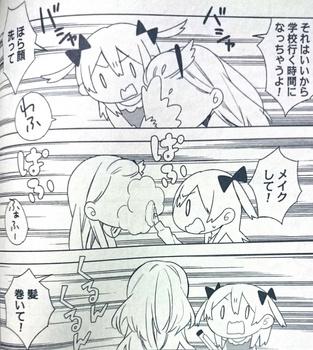 あとで姉妹ます1巻 (5).JPG