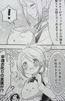 ごちうさ11羽 (18).jpg