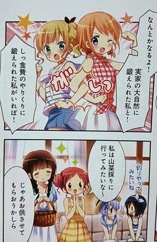 ごちうさ11羽 (4).jpg