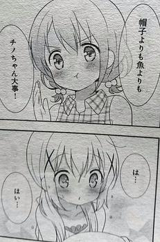 ごちうさ11羽 (8).jpg