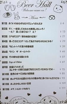 ごちうさ5巻 (3).jpg
