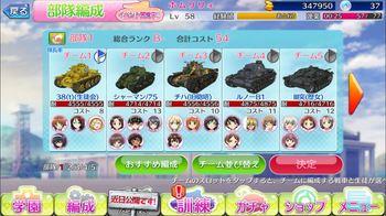 ガルパン戦車道アプリ (2).jpg