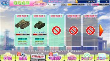 ガルパン戦車道アプリ (5).jpg