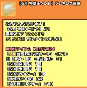 スクスト6月特訓~レイド概要  (1).jpg