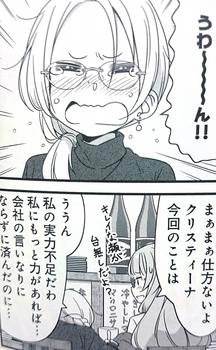 ニューゲーム4・5巻 (14).jpg