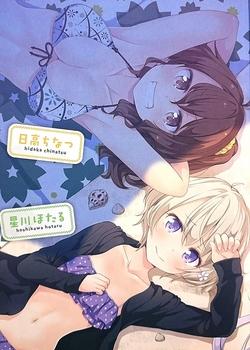 ニューゲーム4・5巻 (16).jpg