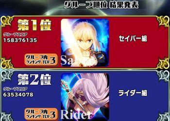 Fateスクストグループ戦 (1).jpg