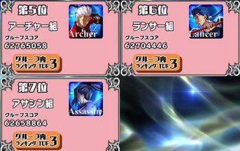 Fateスクストグループ戦 (3).jpg