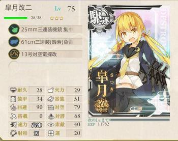 satukikai2.jpg